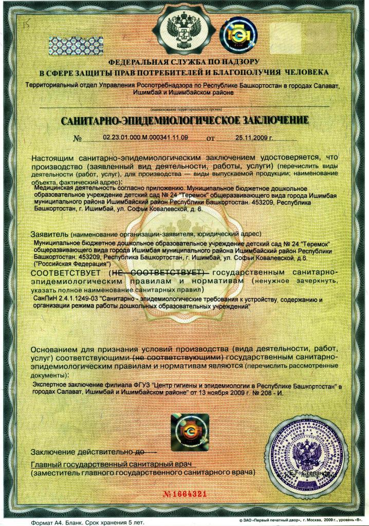 Акт на соответствие санитарно гигиеническим требованиям отделения лпу